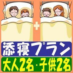 2020年1月16日大浴場OPEN【ファミリープラン】お子様との添寝・最大4名様までOK!添い寝無料