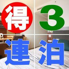 2020年1月16日大浴場OPEN!!【3連泊以上プラン】 お得な連泊価格 ◆ 高岡駅目の前 ◆