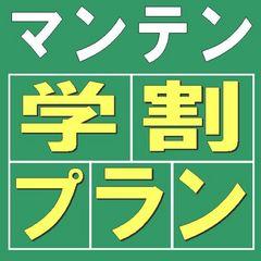 【学割プラン】 旅行に最適!大学生特別優待料金 ◆朝食付◆2020年1月16日大浴場OPEN!!