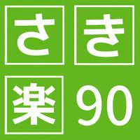 【さき楽90】早めの予約で湯布院の旅★お得に旅するプラン☆★ポイントもアップ