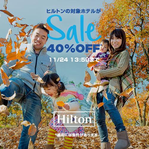 【最大40%OFF】ヒルトン72時間限定セール ご予約は11/24(金)13:59迄/部屋のみ