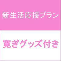 【新生活応援】寛ぎグッズ付きプラン♪(朝食付)