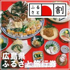 【みんなでカンパイ!広島県】贅沢!新鮮で上質な海の幸のみを使った「グルメプラン」