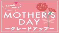 【母の日グレードアップ】お母さんいつもありがとう!感謝の三大特典付き♪ 夕食はお部屋で『四季の郷膳』