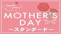 【母の日スタンダード】お母さんいつもありがとう!感謝の三大特典付き♪ 夕食は『ライブビュッフェ』
