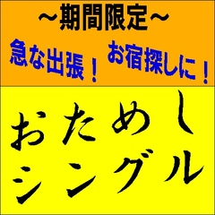 【〜沼津駅前徒歩1分〜】期間限定!当館最安値でご案内!◆税込5200円〜◆