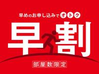 【さき楽28 スーパールーム】☆楽天限定☆予約は28日前♪ 〜天然温泉&健康朝食無料〜