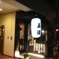 【ご当地お食事券付き♪】大阪ご当地が食べられる近隣飲食店で使えるお食事券1000円付プラン♪