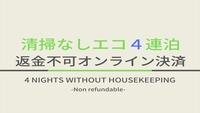 【エコ連泊】清掃なしで更にお得!事前決済4連泊プラン【返金不可】