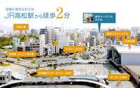 【秋得】JR高松駅前の好立地!☆ビジネス&観光応援☆ 格安プラン!