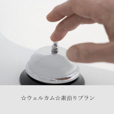 【秋冬旅セール】☆ウェルカム☆素泊りプラン