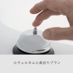 【春夏旅セール】☆ウェルカム☆素泊りプラン