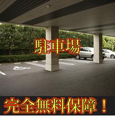 「ファミリー応援☆」【お子様歓迎★】小学生以下のお子様無料!12時チェックアウト♪駐車場無料