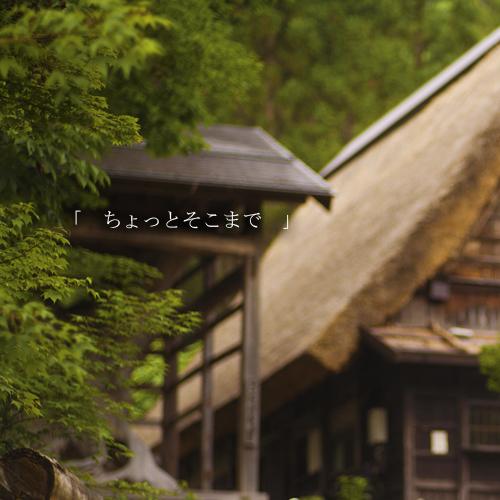 Такаяма - Okuhida Hirayu Onsen Yamatokan