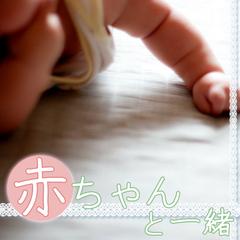 """◆赤ちゃんプラン◆赤ちゃん""""ニッコリ(*^-^*)♪""""パパママ安心♪充実特典付★【ぎふ旅プレミアム】"""