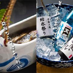 """◆黄金に輝く「イワナの骨酒」◆旅を満喫!〜""""奥飛騨の味覚""""を堪能♪&地酒""""飲み比べ♪""""〜"""