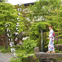 """◆カップルプラン◆ """"大切なあなた""""と「幸せ!」温泉旅行♪旅を盛り上げる4大特典付!"""