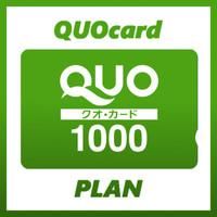 エクセルQUOプラン〜QUOカード1,000円券付き♪〜