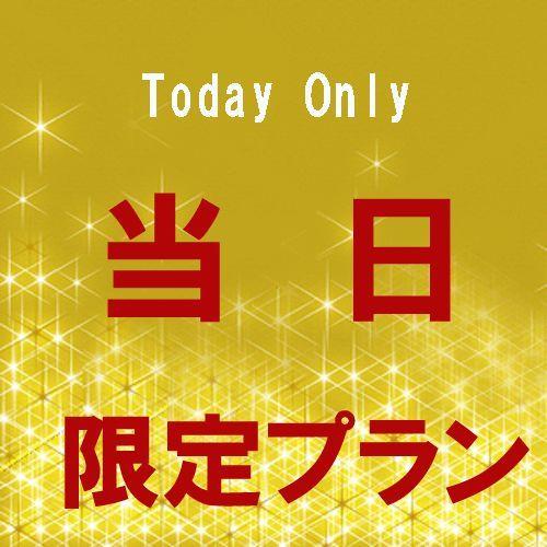 【直前割!当日限定】22時以降チェックイン限定!(チェックアウトはAM8時) ショートステイプラン