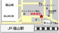 【福山駅→ホテル 無料送迎付き】朝食バイキング付きプラン☆