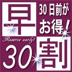 さき楽30日前プラン☆【朝食付】