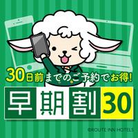【早得♪30日前】早期割引プラン ☆さき楽☆