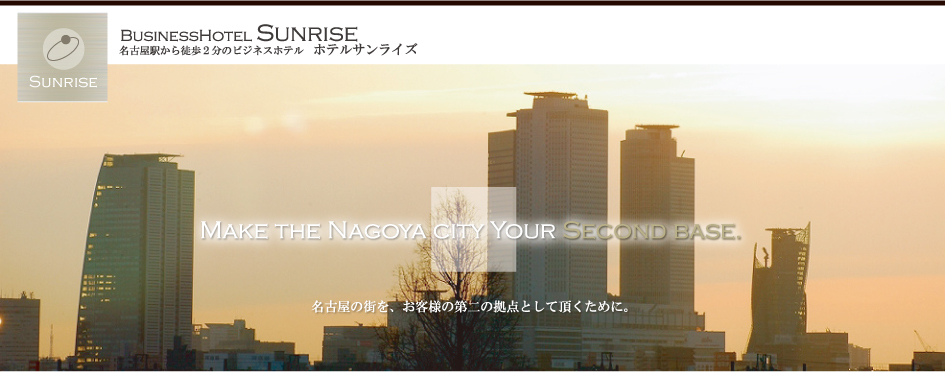 名古屋駅から徒歩2分のビジネスホテル ホテルサンライズ