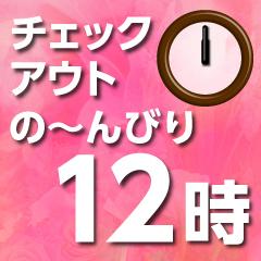 【素泊まりレギュラープラン】 ◎14:00IN→12:00OUT! のんびりお気楽 素泊まり旅