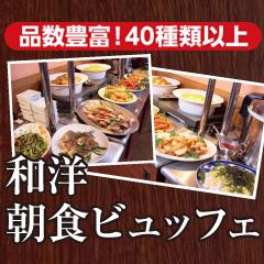 【選べる中華御膳プラン《シングル》】 外出不要で乾杯!◆夕食はビールorドリンク1杯付き【1泊2食】