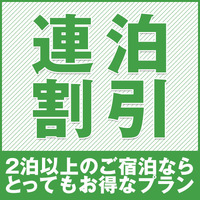 【2連泊以上でお得!】連泊プラン★無料朝食バイキング・全室Wi-fi完備
