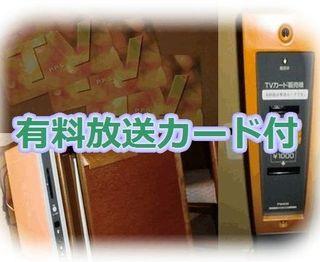 【有料放送付☆1名さま】(素泊まり) 全室WiFi完備!