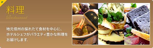 料理 - 地元信州の採れたて食材を中心に、ホテルシェフがバラエティ豊かな料理をお届けします。