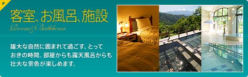客室、お風呂、施設 - 雄大な自然に囲まれて過ごす、とっておきの時間。部屋からも露天風呂からも壮大な景色が楽しめます。