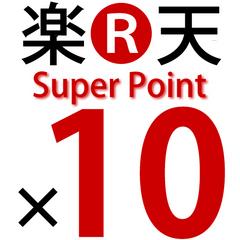 【新春フェア】ポイント10倍 貯まって嬉しい♪泊まって楽天ポイントゲット!