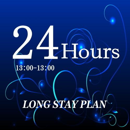 【ロングステイ】 13時チェックイン〜翌13時チェックアウト 最大24時間滞在可能