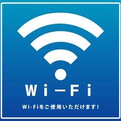 【素泊まり】テレワーク応援 5日連続プラン Wi-Fi接続無料