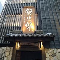 【夕食・朝食付】夕食は千年和食「銀次郎」にて特別会席コース料理を堪能♪
