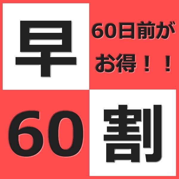 【さき楽】★60日前まで★岡山駅徒歩7分!イオンモール岡山南入口お向かい<食事なし>
