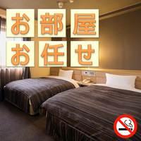 ◇禁煙◇お部屋お任せ(2名)