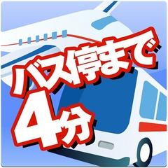 【小松空港行きバス片道乗車券付プラン】 [金沢駅西口でご乗車できます]