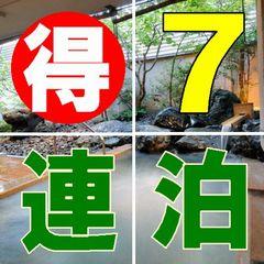 【7連泊以上プラン】 お得な連泊価格 ◆ 露天風呂 ◆ サウナ付大浴場・無料 ◆