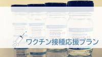 【ワクチン接種応援プラン】〜2回接種済みの方12時チェックアウト無料!!〜