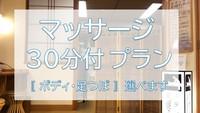〇【マッサージ30分付きプラン】 ◆フットから全身まで◆ お部屋で施術を受けられます!