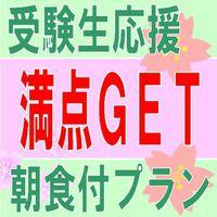 【受験生満点プラン・朝食付】徒歩5分でJR金沢駅・バスセンター!!