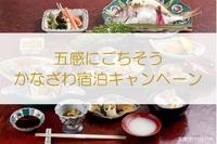【石川県在住の方限定】五感にごちそうかなざわ宿泊キャンペーン!朝夕食付プラン