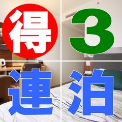 【3連泊以上プラン】 お得な連泊価格 ◆ 露天風呂 ◆ サウナ付大浴場・無料 ◆