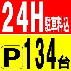 【24H駐車場付プラン】 ホテル併設の134台の平面大駐車場 ★ハイルーフ車OK★ 朝食付