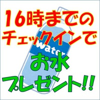 〇【16時までのチェックイン】早着限定、「金沢の水」1本プレゼント!【朝食付】