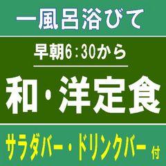 【朝食付プラン】 露天風呂・サウナ付大浴場無料 ◆ 金沢駅 Rinto 出口より徒歩2分 ◆