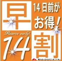 最大10%off【Advance Purchase】朝食付※カード決済 変更・キャンセル不可